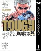 【1-5セット】TOUGH―タフ―(ヤングジャンプコミックスDIGITAL)