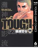 【6-10セット】TOUGH―タフ―(ヤングジャンプコミックスDIGITAL)