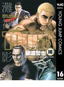 【16-20セット】TOUGH―タフ―(ヤングジャンプコミックスDIGITAL)