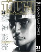 【31-35セット】TOUGH―タフ―(ヤングジャンプコミックスDIGITAL)