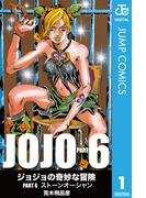 【1-5セット】ジョジョの奇妙な冒険 第6部 モノクロ版(ジャンプコミックスDIGITAL)