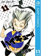 【11-15セット】ハイキュー!!(ジャンプコミックスDIGITAL)