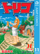 【11-15セット】トリコ モノクロ版(ジャンプコミックスDIGITAL)