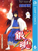【6-10セット】銀魂 モノクロ版(ジャンプコミックスDIGITAL)
