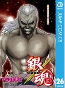 【26-30セット】銀魂 モノクロ版(ジャンプコミックスDIGITAL)