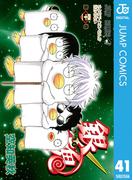 【41-45セット】銀魂 モノクロ版(ジャンプコミックスDIGITAL)