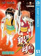 【51-55セット】銀魂 モノクロ版(ジャンプコミックスDIGITAL)
