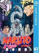 【61-65セット】NARUTO―ナルト― モノクロ版(ジャンプコミックスDIGITAL)