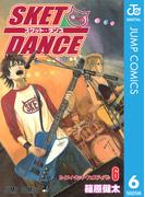 【6-10セット】SKET DANCE モノクロ版(ジャンプコミックスDIGITAL)