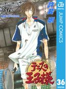 【36-40セット】テニスの王子様(ジャンプコミックスDIGITAL)