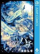 【6-10セット】テガミバチ(ジャンプコミックスDIGITAL)