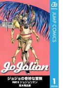 【1-5セット】ジョジョの奇妙な冒険 第8部 モノクロ版(ジャンプコミックスDIGITAL)