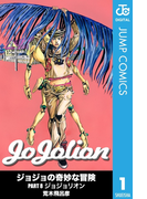 【全1-14セット】ジョジョの奇妙な冒険 第8部 モノクロ版(ジャンプコミックスDIGITAL)