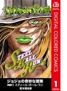 【1-5セット】ジョジョの奇妙な冒険 第7部 カラー版(ジャンプコミックスDIGITAL)