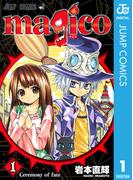 【1-5セット】magico(ジャンプコミックスDIGITAL)