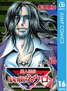 【16-20セット】魔人探偵脳噛ネウロ モノクロ版(ジャンプコミックスDIGITAL)