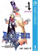 【全1-25セット】D.Gray-man(ジャンプコミックスDIGITAL)
