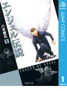 【全1-10セット】エンジェル伝説(ジャンプコミックスDIGITAL)