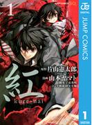 【全1-10セット】紅 kure-nai(ジャンプコミックスDIGITAL)