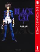 【1-5セット】BLACK CAT(ジャンプコミックスDIGITAL)