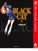 【6-10セット】BLACK CAT(ジャンプコミックスDIGITAL)