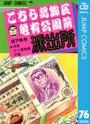 【76-80セット】こちら葛飾区亀有公園前派出所(ジャンプコミックスDIGITAL)
