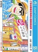 【151-155セット】こちら葛飾区亀有公園前派出所(ジャンプコミックスDIGITAL)