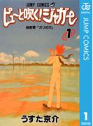 【1-5セット】ピューと吹く!ジャガー モノクロ版(ジャンプコミックスDIGITAL)