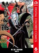 【6-10セット】ぬらりひょんの孫 カラー版 羽衣狐編(ジャンプコミックスDIGITAL)