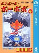 【6-10セット】ボボボーボ・ボーボボ(ジャンプコミックスDIGITAL)
