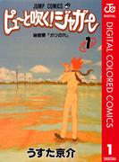 【1-5セット】ピューと吹く!ジャガー カラー版(ジャンプコミックスDIGITAL)