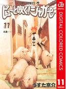 【11-15セット】ピューと吹く!ジャガー カラー版(ジャンプコミックスDIGITAL)
