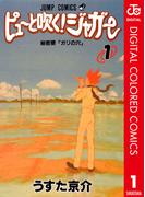 【全1-20セット】ピューと吹く!ジャガー カラー版(ジャンプコミックスDIGITAL)