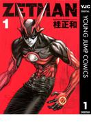 【全1-20セット】ZETMAN(ヤングジャンプコミックスDIGITAL)
