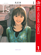 """【1-5セット】I""""s<アイズ>(ジャンプコミックスDIGITAL)"""