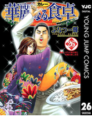 【26-30セット】華麗なる食卓(ヤングジャンプコミックスDIGITAL)