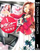 【全1-5セット】おはにゅ~―女子アナパラダイス―(ヤングジャンプコミックスDIGITAL)