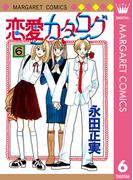 【6-10セット】恋愛カタログ(マーガレットコミックスDIGITAL)