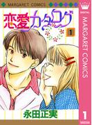 【全1-34セット】恋愛カタログ(マーガレットコミックスDIGITAL)