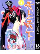 【16-20セット】天上天下 モノクロ版(ヤングジャンプコミックスDIGITAL)