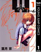 【全1-6セット】Wネーム(ヤングジャンプコミックスDIGITAL)