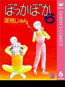 【6-10セット】ぽっかぽか(クイーンズコミックスDIGITAL)