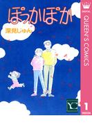 【全1-19セット】ぽっかぽか(クイーンズコミックスDIGITAL)