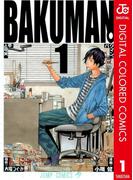 【全1-20セット】バクマン。 カラー版(ジャンプコミックスDIGITAL)