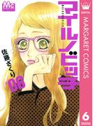 【6-10セット】マイルノビッチ(マーガレットコミックスDIGITAL)
