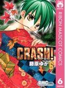【6-10セット】CRASH!(りぼんマスコットコミックスDIGITAL)