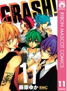 【11-15セット】CRASH!(りぼんマスコットコミックスDIGITAL)