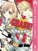 【全1-16セット】CRASH!(りぼんマスコットコミックスDIGITAL)