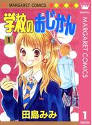 【全1-17セット】学校のおじかん モノクロ版(マーガレットコミックスDIGITAL)