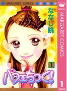 【全1-22セット】パフェちっく!(マーガレットコミックスDIGITAL)